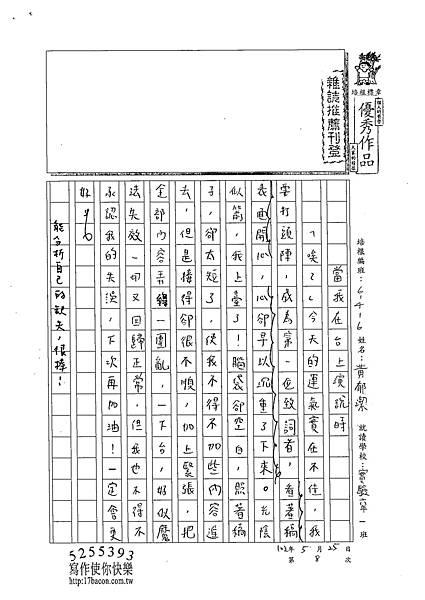 102W6408黃郁潔 (1)