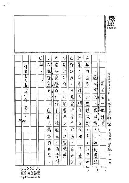 102W6408黃郁潔 (2)