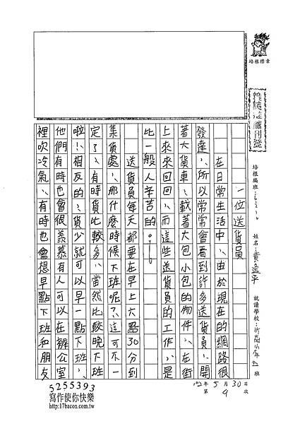 102W6409黃逸平 (1)