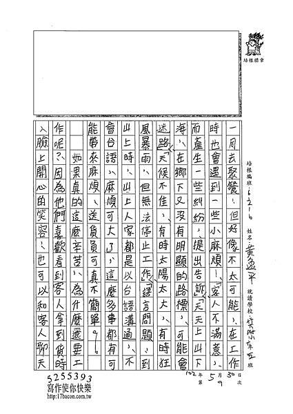 102W6409黃逸平 (2)