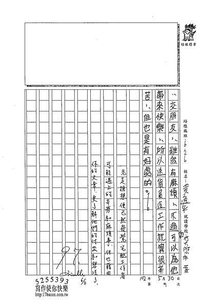 102W6409黃逸平 (3)
