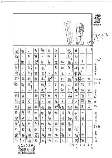 102W6409林渝珊 (1)