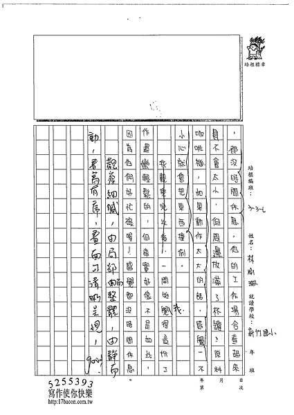 102W6409林渝珊 (2)
