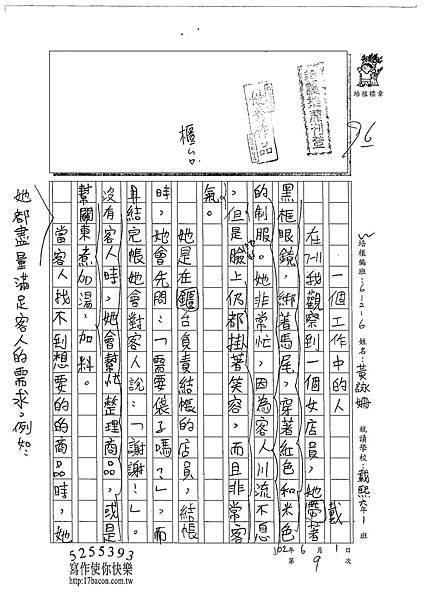 102W6409黃詠姍 (1)