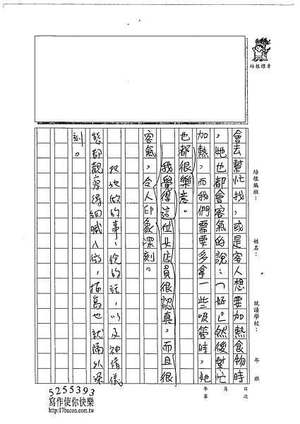 102W6409黃詠姍 (2)