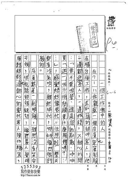 102W6409蔡湋辰 (1)