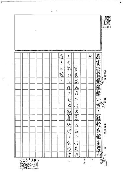 102W6409蔡湋辰 (2)