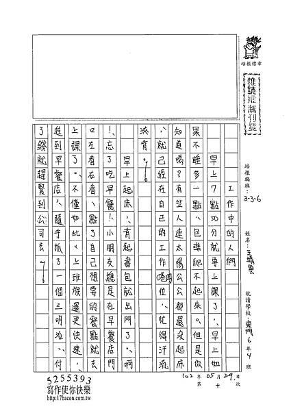 102W6410王靖雲 (1)