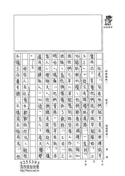 102W6410王靖雲 (2)