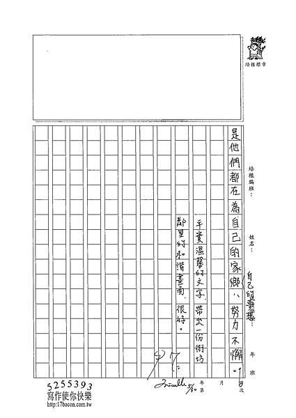 102W6410王靖雲 (3)