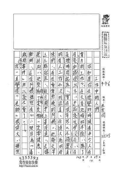 102W6410朱恩嫻 (1)