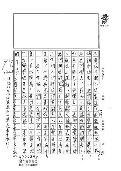 102W6410朱恩嫻 (2)