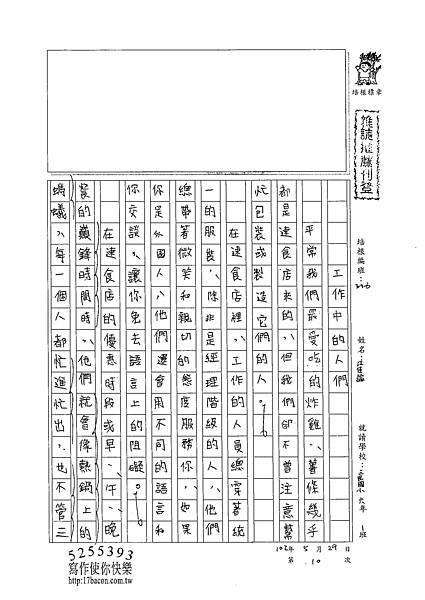 102W6410江佳諭 (1)