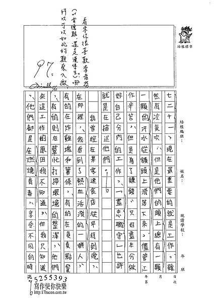 102W6410江佳諭 (2)