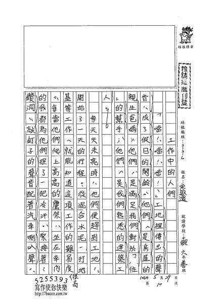 102W6410宋致遠 (1)
