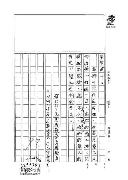 102W6410宋致遠 (3)