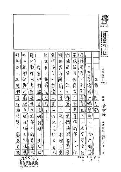 102W6410黃御鵬 (1)