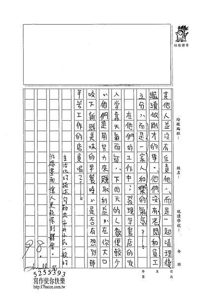102W6410黃御鵬 (3)