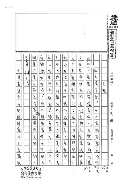 102WA408張琳 (1)
