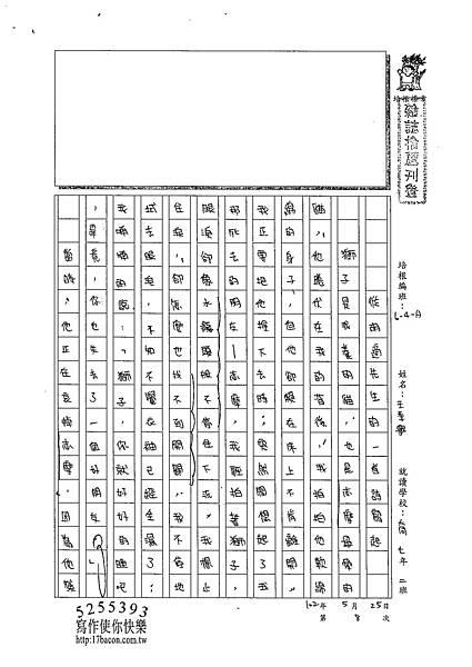 102WA408王季寧 (1)