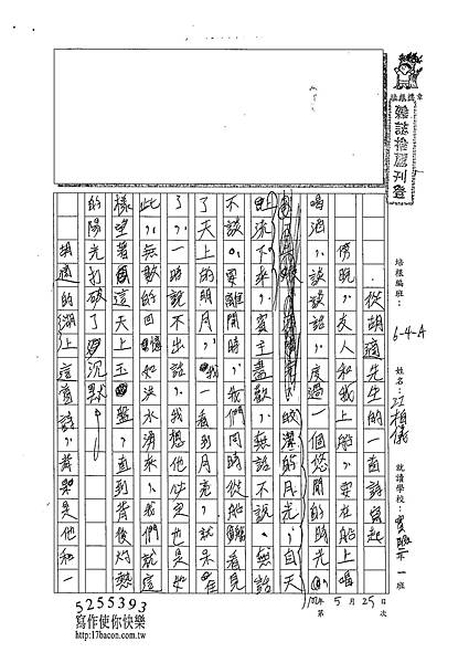 102WA408江柏儀 (1)