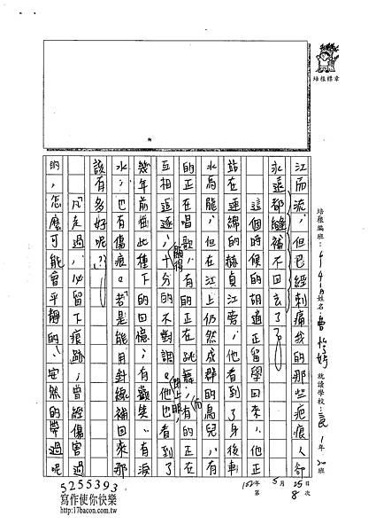 102WA408曹怡婷 (2)