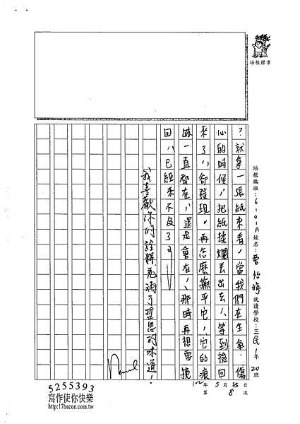 102WA408曹怡婷 (3)