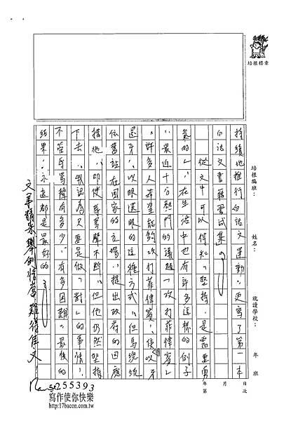 102WA408楊立安 (3)