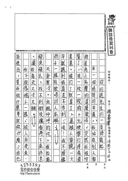 102WA408謝睿澤 (1)