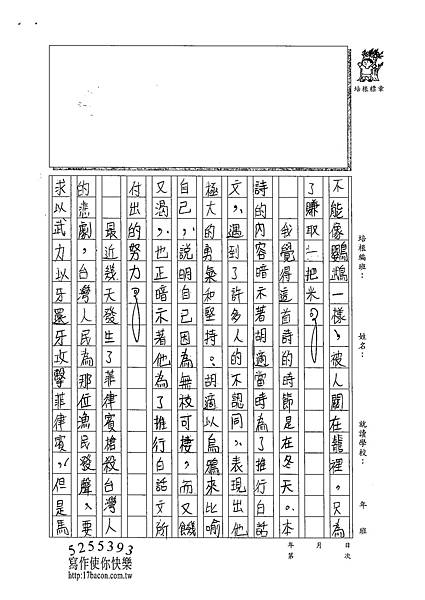 102WA408謝睿澤 (2)