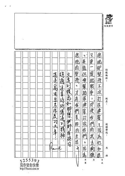 102WA408謝睿澤 (3)