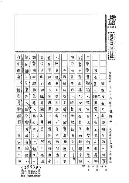 102WA410溫雁荻 (1)