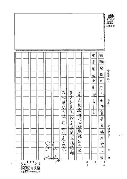 102WA410溫雁荻 (3)