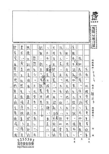102WG407鍾淳文 (1)