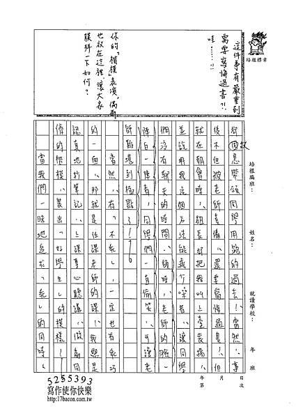 102WG407鍾淳文 (2)