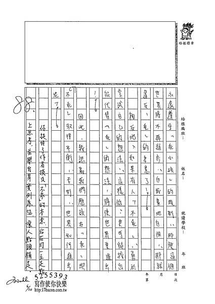 102WG407鍾淳文 (3)