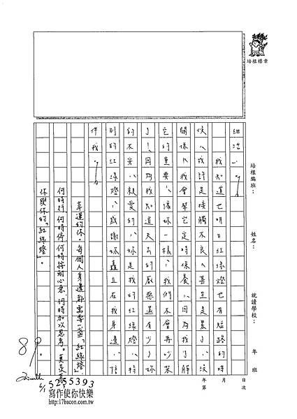 102WG409陳冠樺 (4)