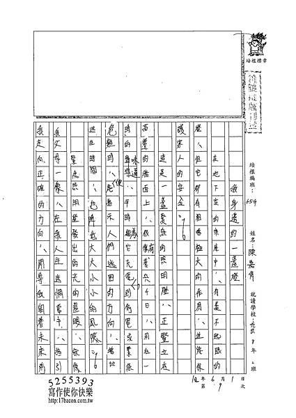 102WG409陳嘉偉 (1)