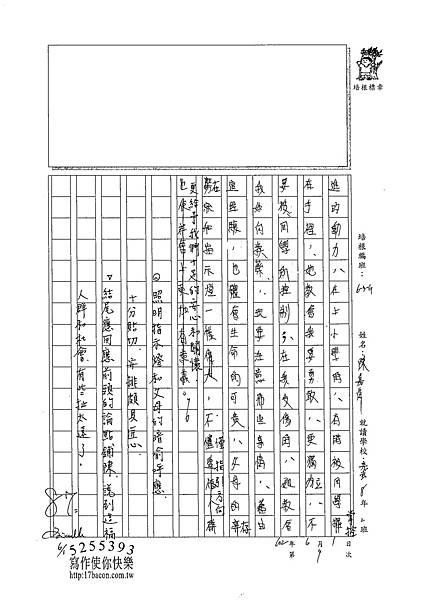 102WG409陳嘉偉 (2)