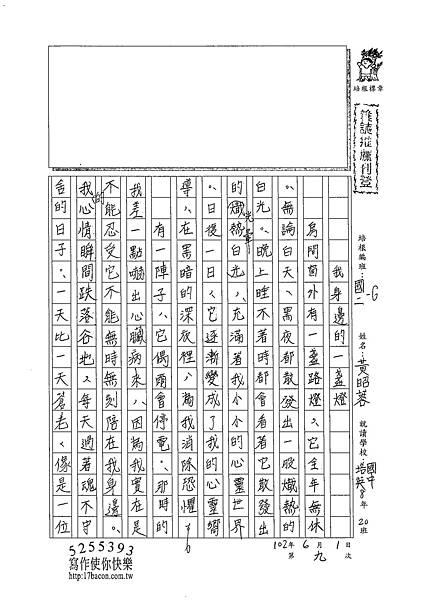 102WG409黃昭蓉 (1)