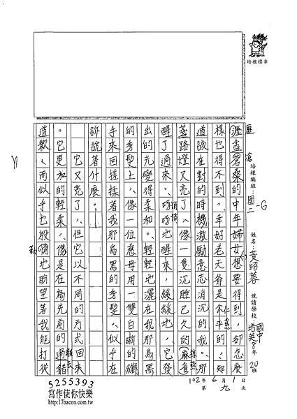 102WG409黃昭蓉 (2)