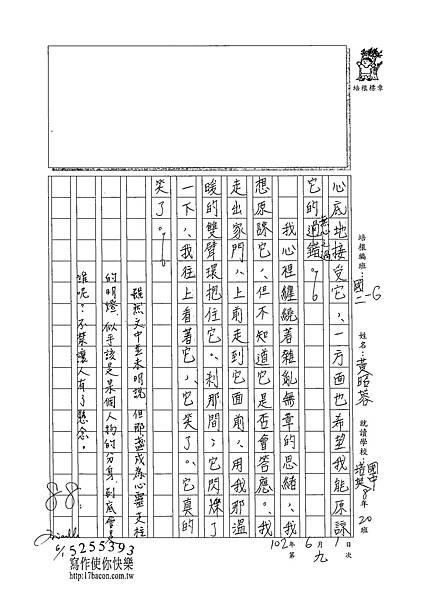 102WG409黃昭蓉 (3)