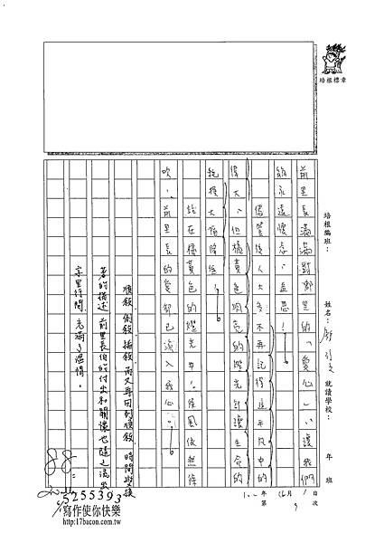 102WG409鍾淳文 (1)