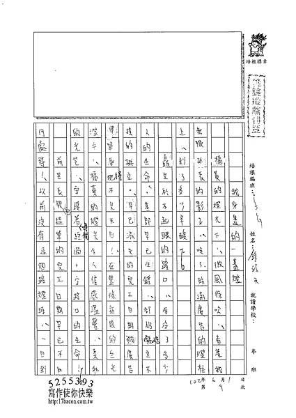102WG409鍾淳文 (2)