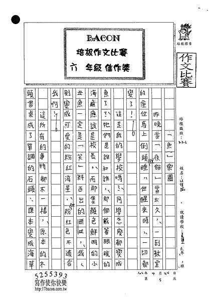 102W6405江佳諭 (1)