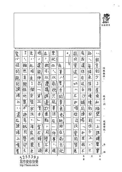 102W6405江佳諭 (2)