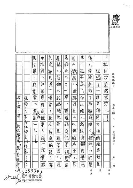 102W6405江佳諭 (3)