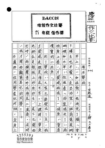 102W6405宋致遠 (1)