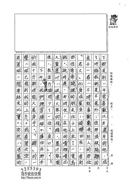 102W6405宋致遠 (2)