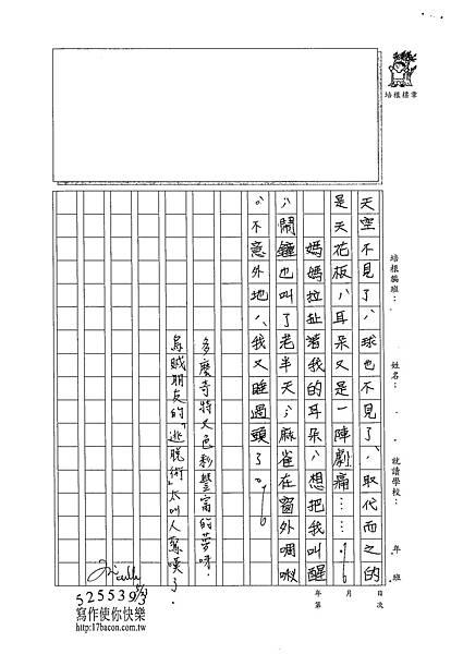 102W6405宋致遠 (3)